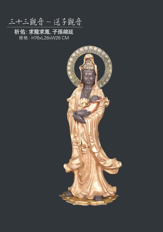 Chen-Zhen-Ling-Song-Zi-Guan-Yin